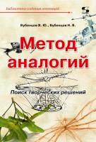 Книга Метод аналогий. Поиск творческих решений