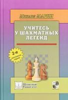 Книга Учитесь у шахматных легенд