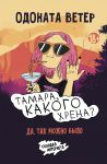 Книга Тамара, какого хрена?
