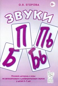 Книга Звуки П, Пь, Б, Бь. Речевой материал и игры по автоматизации и дифференциации звуков у детей 5-7 лет
