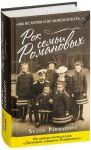 Книга Рок семьи Романовых. 'Мы не хотим и не можем бежать...'