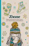 Книга Хюгге. Раскраска-антистресс для творчества и вдохновения