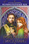 Книга Великолепный век. Роксолана и Султан