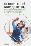 Книга Непонятный мир детства. Как понять своего ребёнка и подружиться с ним