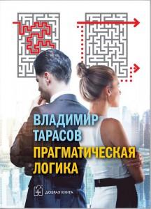 Книга Прагматическая логика