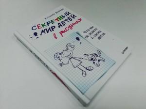 фото страниц Секретный мир детей в рисунках. Что вы не знаете о своих детях #2