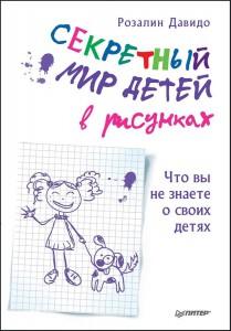 Книга Секретный мир детей в рисунках. Что вы не знаете о своих детях
