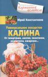 Книга Универсальное лекарство калина. От гипертонии, анемии, пневмонии, ревматизма, ожирения…