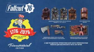 скриншот  Ключ для Fallout 76. Tricentennial Edition #9