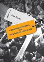 Книга В объятиях маркетинга, или когда клиент скупает все