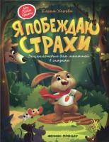 Книга Я побеждаю страхи. Энциклопедия для малышей в сказках