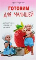 Книга Готовим для малышей. Детское питание от рождения до школы