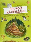 Книга Лесной календарь. Животные и растения круглый год