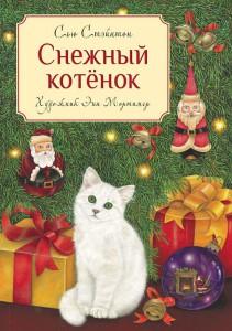 Книга Снежный котёнок