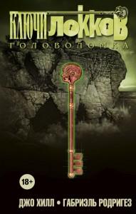 Книга Ключи Локков. Том 2. Головоломка