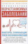 Книга Профилактика возрастзависимых заболеваний