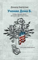 Книга Учения Дона Б.