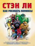 Книга Как рисовать комиксы. Эксклюзивное руководство по рисованию