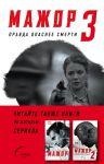 Книга Мажор-3. Правда опаснее смерти