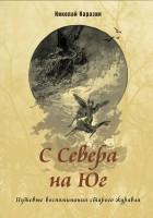 Книга С Севера на Юг. Путевые воспоминания старого журавля