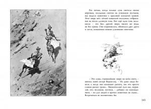 фото страниц С Севера на Юг. Путевые воспоминания старого журавля #7
