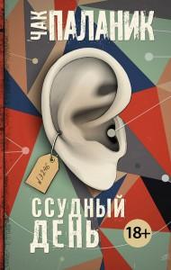 Книга Ссудный день