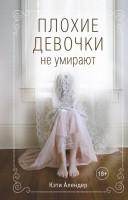 Книга Плохие девочки не умирают