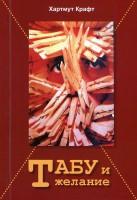 Книга Табу и желание