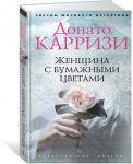 Книга Женщина с бумажными цветами