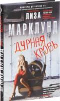 Книга Дурная кровь
