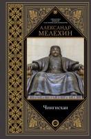 Книга Чингисхан
