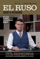 Книга El Ruso. Свой в Испании