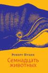 Книга Семнадцать животных