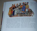 фото страниц Чудо с хлебами и рыбами. Евангельские сюжеты в мировом искусстве #5