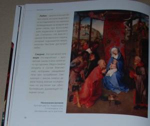 фото страниц Чудо с хлебами и рыбами. Евангельские сюжеты в мировом искусстве #7