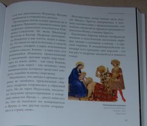 фото страниц Чудо с хлебами и рыбами. Евангельские сюжеты в мировом искусстве #8