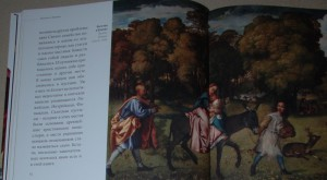 фото страниц Чудо с хлебами и рыбами. Евангельские сюжеты в мировом искусстве #9