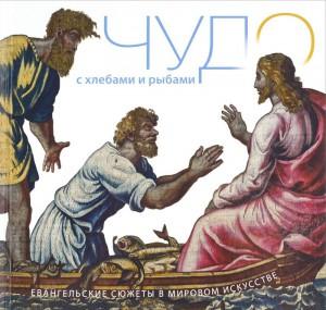 Книга Чудо с хлебами и рыбами. Евангельские сюжеты в мировом искусстве