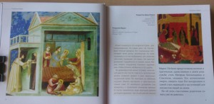 фото страниц Чудо с хлебами и рыбами. Евангельские сюжеты в мировом искусстве #3