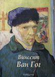 Книга Винсент Ван Гог