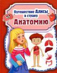 Книга Путешествие Алисы в страну Анатомию