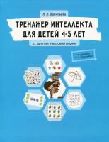 Книга Тренажер интеллекта для детей 4-5 лет. 21 занятие в игровой форме