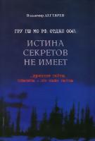 Книга Истина секретов не имеет (ГРУ ГШ МО РФ. Отдел 0065)