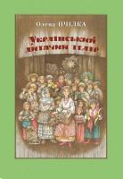 Книга Український дитячий театр