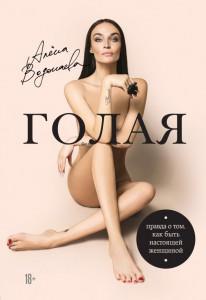 фото страниц Голая (Правда о том, как быть настоящей женщиной) #2