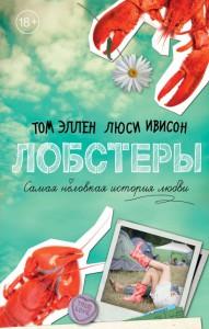 Книга Лобстеры. Самая неловкая история любви