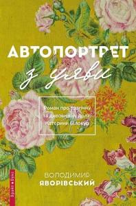 Книга Автопортрет з уяви. Роман про трагічну та дивовижну долю Катерини Білокур