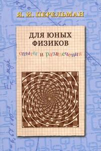 Книга Для юных физиков