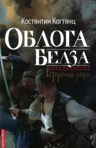 Книга Облога Белза