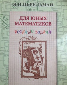 Книга Для юных математиков